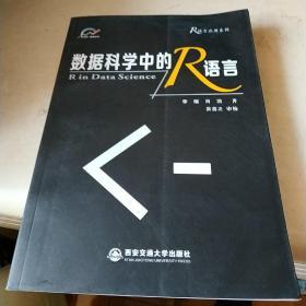 数据科学中的R语言