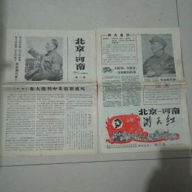 北京一一河南 满天红 (1967年第一、三期   2张)
