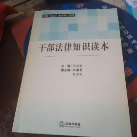 干部法律知识读本(全国五五普法统一读本)