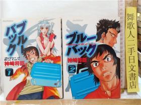 神崎将臣 ブルーバック 1到2册 日文原版32开漫画书 纸张自然泛黄 讲谈社出版