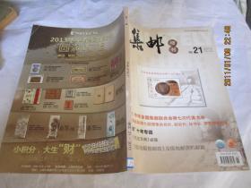 集邮 增刊 2013年 第21期总第545期