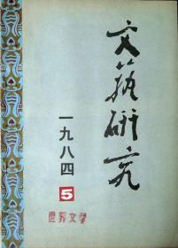 文艺研究·双月刊 1984年第5期(总第三十三期)(王琦《在新的征途上》、刘宁《问题与方法》等等,品相95品)