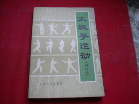《太极拳运动》修订本,32开集体著,人民体育1983.7出版,6383号,图书