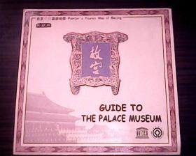 故宫-北京手绘旅游地图-典藏版