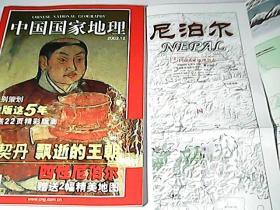 中国国家地理 2002年12期 带一张地图
