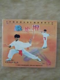 中国武术大系)教学系列片之:龙虎棍+霸王枪(两盒合售)