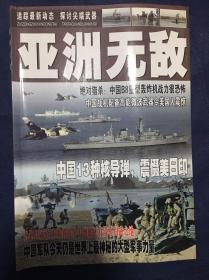 国防与军事:亚洲无敌