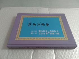 西康建省记(影印)