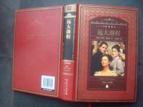 世界文学名著典藏·全译本:远大前程(新版)
