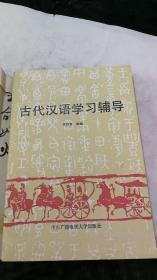古代汉语学习与辅导【一版一印】稀少