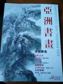 亚州书画 2006.9.