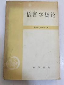 语言学概论/高名凯 石安石主编