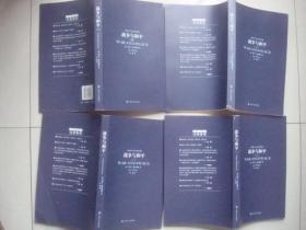 战争与和平(全四册)一封底有折印,邮费按实计算