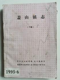 《盖山镇志》(福建),油印,大厚册