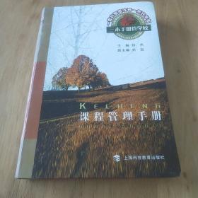 课程管理手册