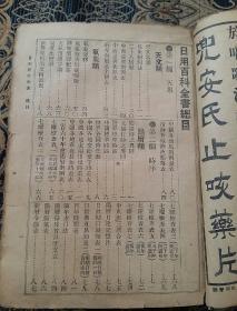 日用百科全书(不知道前后缺不缺页)