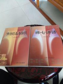 佛法的基本知识 禅七讲话【2本合售】一版一印