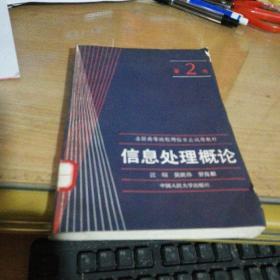 信息处理慨论<第2卷>
