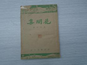 花间集(32开平装1本,世界书局1932年初版,原版正版老书。封面和扉页有原藏书人印详见书影)