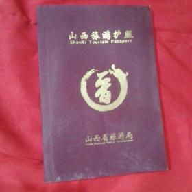 山西旅游护照