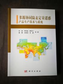 多源协同陆表定量遥感产品生产技术与系统9787030588777 正版库存新书