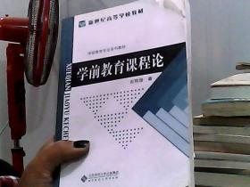 学前教育课程论