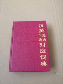 汉英成语习语对应词典