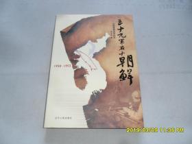 三十九军在朝鲜 1950-1953