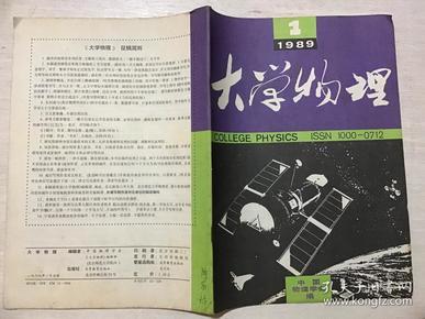 大学物理 1989年第1期