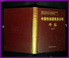 中国铁道建筑总公司年鉴    2003年