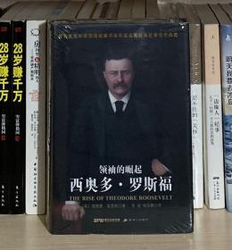 领袖的崛起:西奥多.罗斯福(全新塑封)