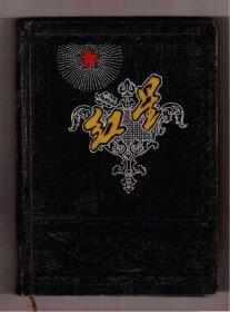 老空白精装日记本《红星日记》1956年