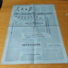 人民日报(第4364号)