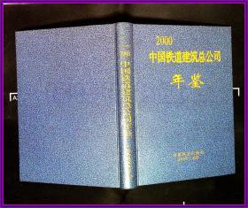 中国铁道建筑总公司年鉴    2000年