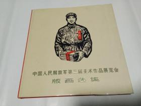 中国人民解放军第三届美术作品展览会版画选集 精装