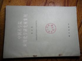 中国科学院应用化学研究所集刊.第四集(有机化学及高分子化学专号)