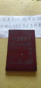 毛主席诗词注解(硬精装1968年)