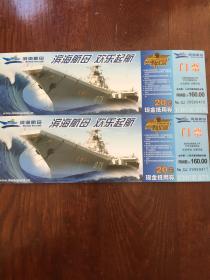 天津滨海航母80分邮资明信片门票两张