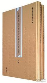 法兰西学院汉学研究所藏清代殿试卷(8开精装 全二册)