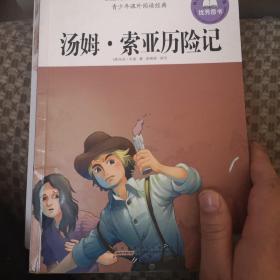 青少年课外阅读经典·汤姆·索亚历险记