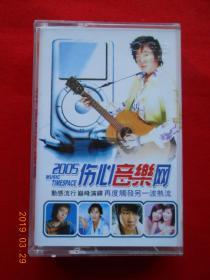 磁带 2005伤心音乐网