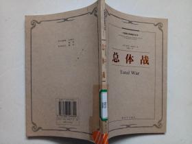 外国著名军事著作丛书:总体战
