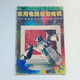 家用电脑与游戏机(1995年11月号.总15期)
