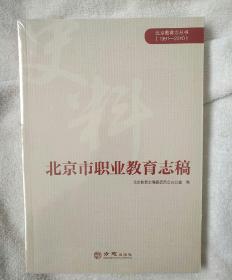 北京市职业教育志稿
