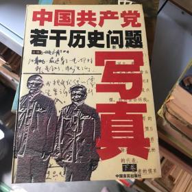 中国共产党若干历史问题写真