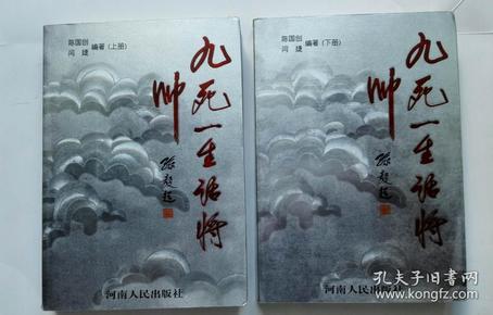 著名人物系列《九死一生话元帅》(陈国创闫婕签名本 )