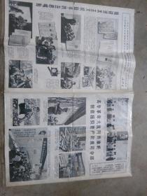 文革早期报纸,其中一张(第22,23期〉,(不全〉请慎购