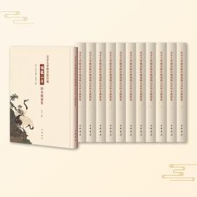 北京大学图书馆珍藏瑞鹤山房抄本戏曲集(16开精装 全十二册 原箱装)