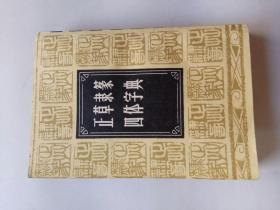 正草隶篆 四体字典