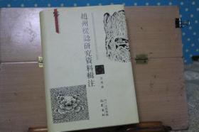 俗文化研究丛书:赵州从念研究资料辑注